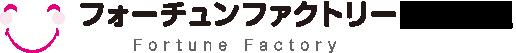 フォーチュンファクトリー株式会社