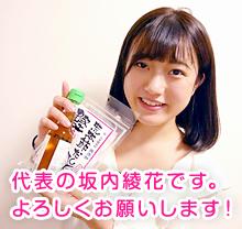 代表の坂内綾花です。よろしくお願いします!