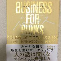 ビジネス・フォー・パンクス