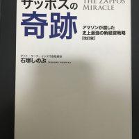 ザッポスの奇跡