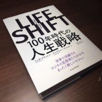 LIFESHIFT人生戦略