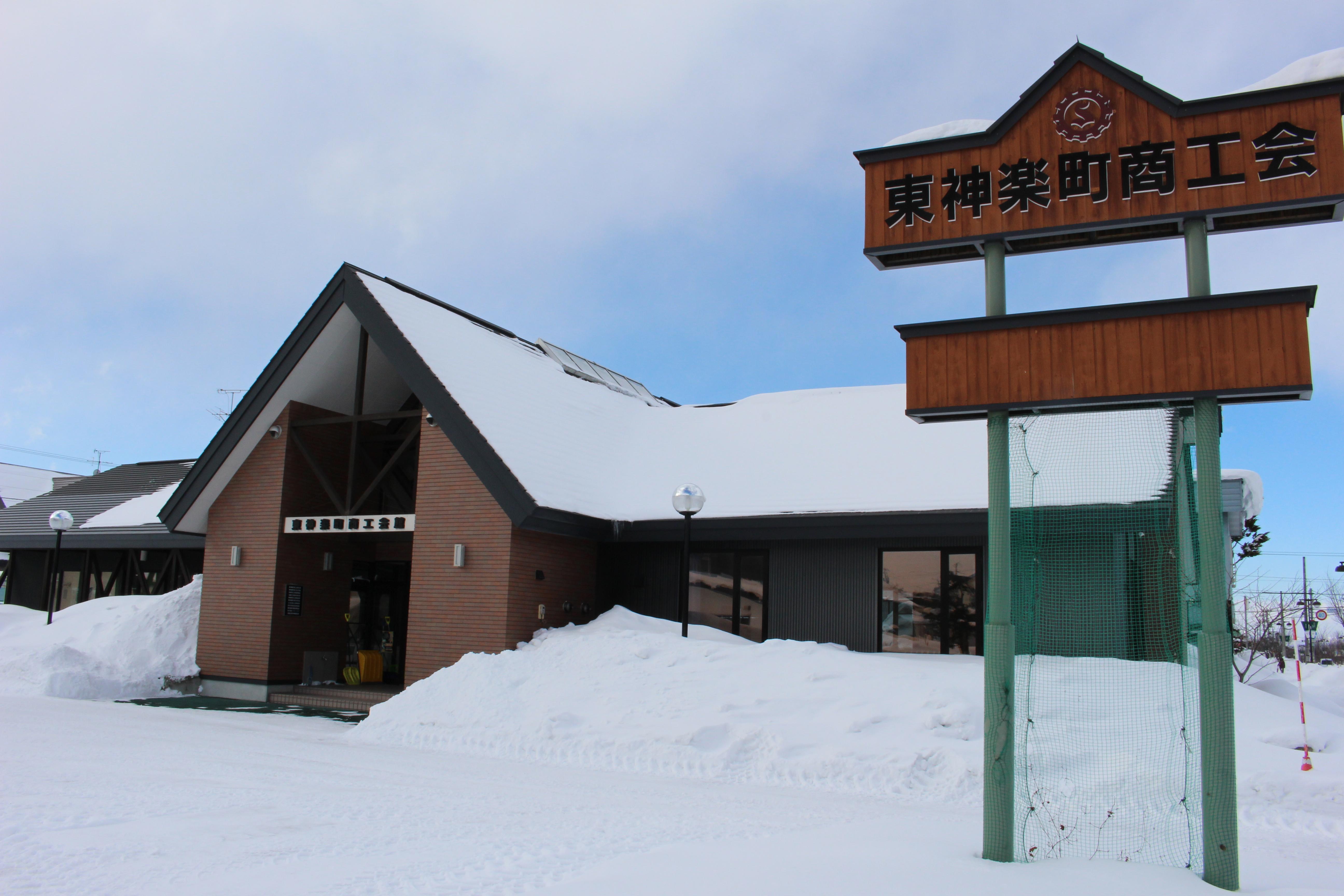 東神楽町商工会