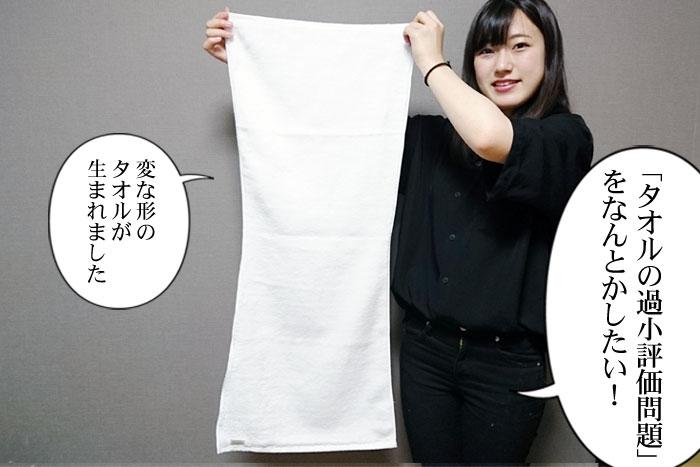 「タオルの過小評価問題」をなんとかしたい!変な形のタオルが生まれました
