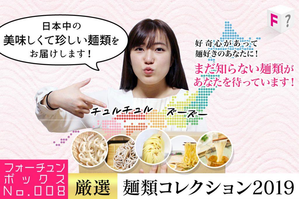 フォーチュンボックスNo.008DX【麺類コレクション2019】