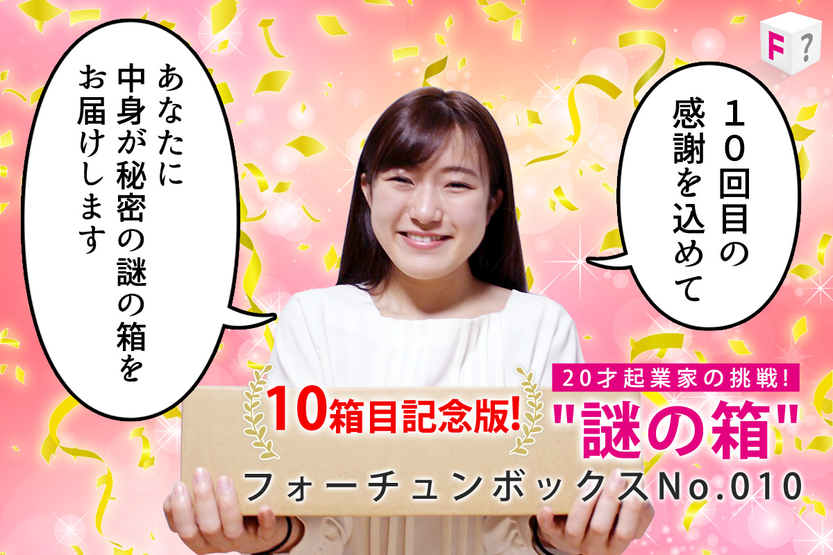 10箱目記念!お得な特別版「フォーチュンボックスNo.010」