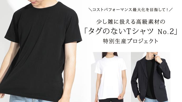 これは1着欲しい!ちゃんとした「タグのないTシャツ」